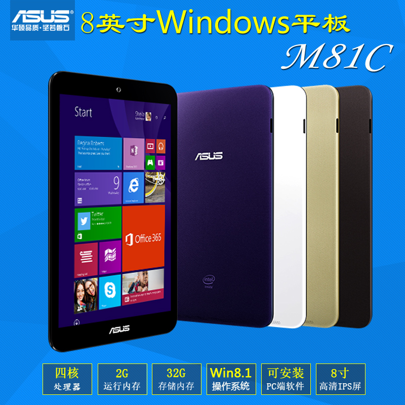 Планшет ASUS M81cwifi 32GB/8 Win8 IPS/M81C планшет