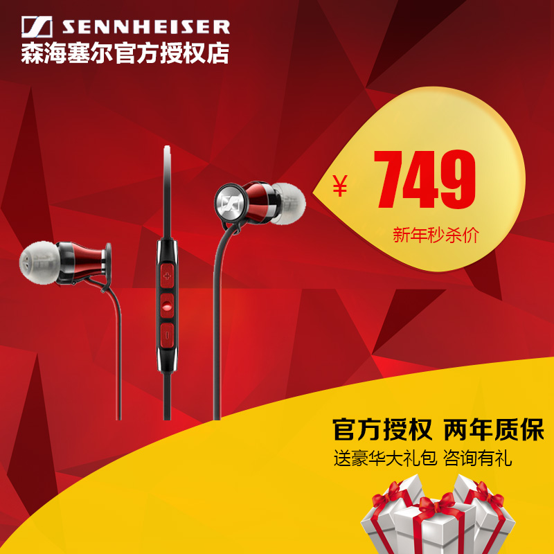 Наушники Sennheiser MOMENTUM In-Ear наушники sennheiser hd2 20s