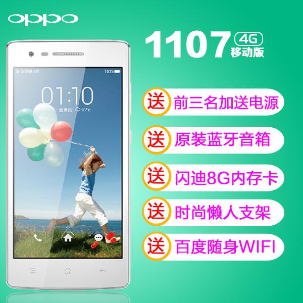 Мобильный телефон OPPO 1107 4G мобильный телефон oppo n5117 n1 mini 4g 1300