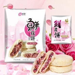 3包包邮厂家直销云南特产傣乡园经典玫瑰鲜花饼240g大理丽江手信