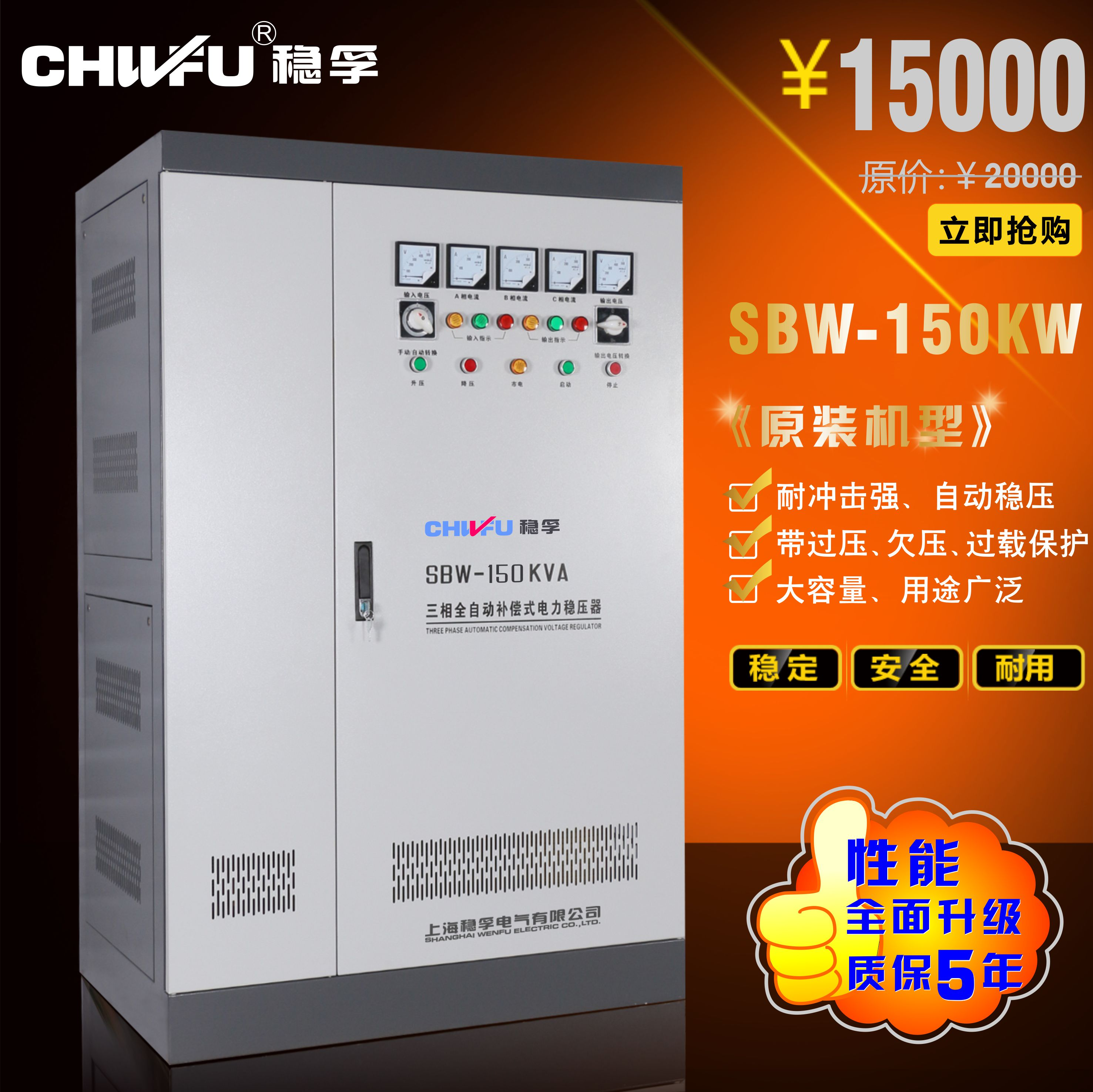 Импульсный источник питания Chwfu stable Info 380V 150KW/SBW150KW ru content about festival info html page 2