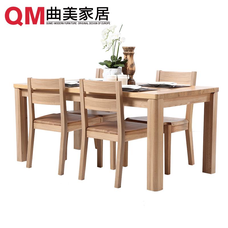 曲美家具古诺纯实木餐桌DT1A