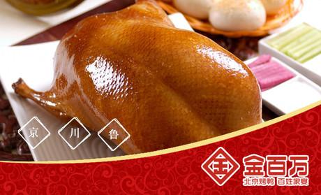 Golden million roast duck restaurant 100 29