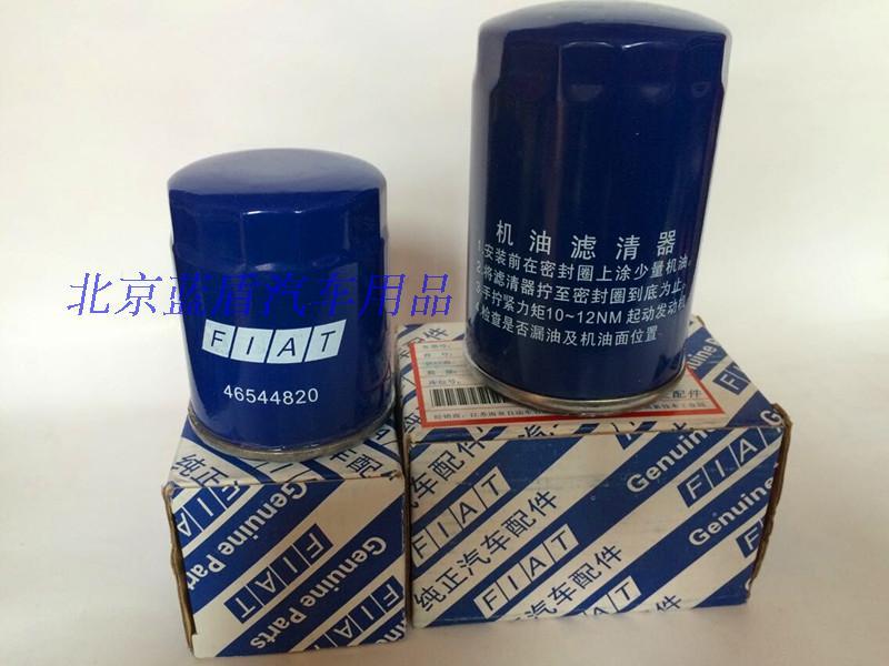 Масляный фильтр Fiat 1.3 1.5 масляный насос фильтр the original car 1 2