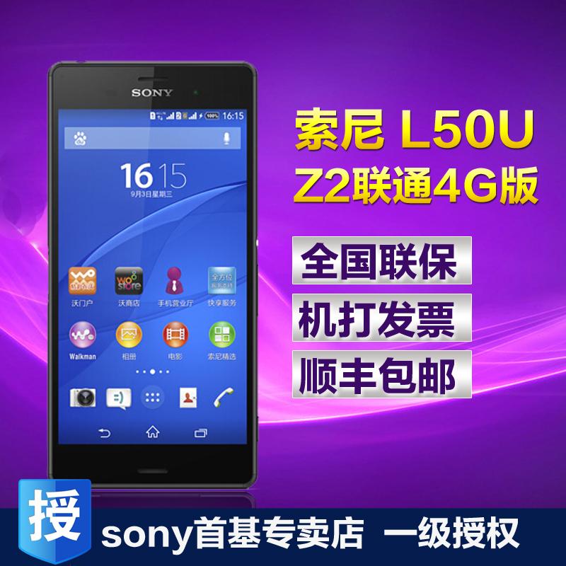 Мобильный телефон Sony  L50u Z2 4G мобильный телефон sony l50u xperia z2 4g 4g l50t l50w d6503