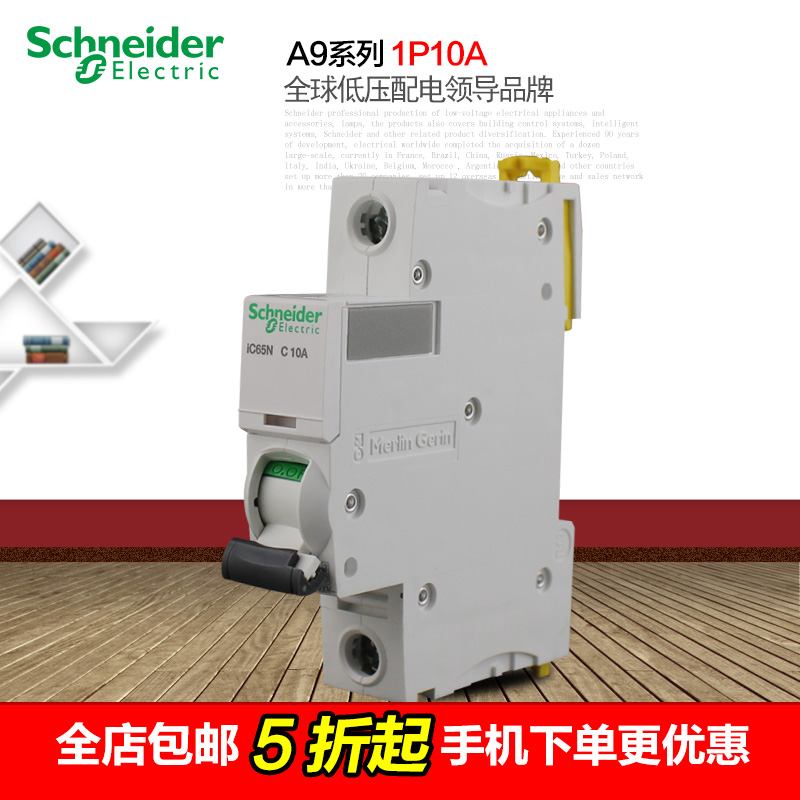 Автоматический выключатель дифференциального тока Schneider electric  Vigi DPN25A A9Y53625 dhl ems 5 lots 1pc new for sch neider vigi dpn ele 1p n 25a breaker f2