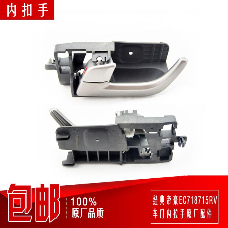 автомобильные дверные ручки B  EC718 715RV