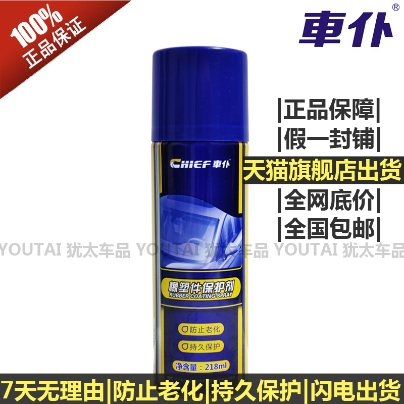 Chief  CP523 chief 450ml