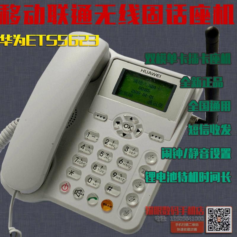 Проводной и DECT-телефон Lephone  ETS5623 проводной и dect телефон us 6896
