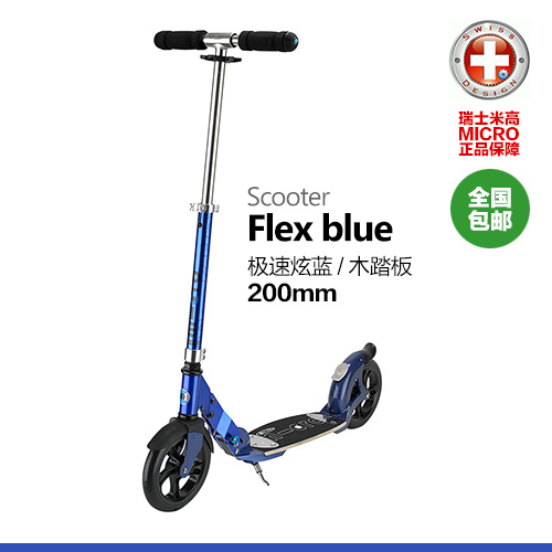 Самокат Micro sa0038 Flexblue самокат micro kickboard compact silver