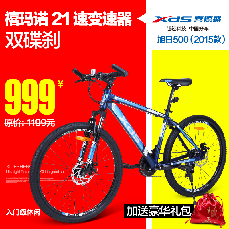 купить  Горный велосипед XDS 500  недорого