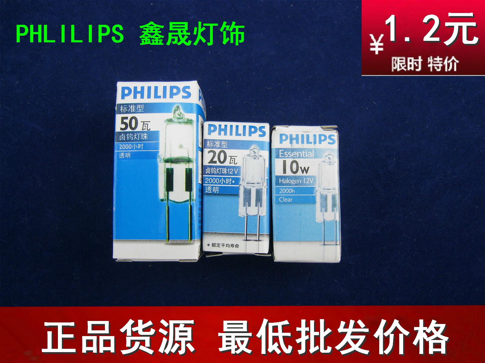 лампочка Philips  12V 10W20W35W50W philips htl3160b 12