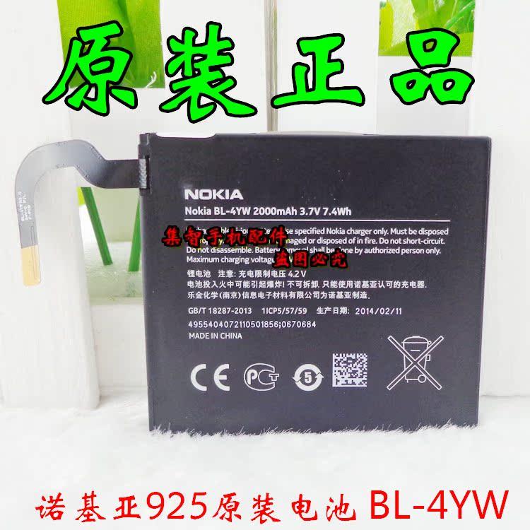 Аккумулятор для мобильных телефонов Nokia  Lumia925 925 625 720 BL-4YW подогреватель philips avent scf355 00