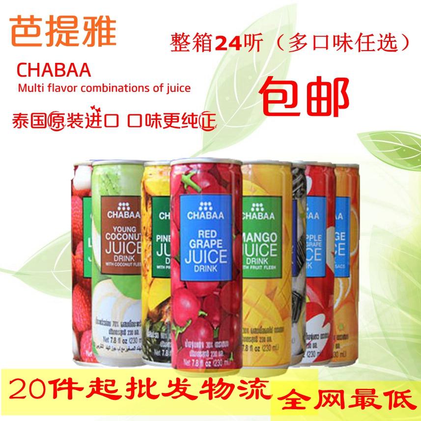 цена Pattaya  CHABAA 24 онлайн в 2017 году