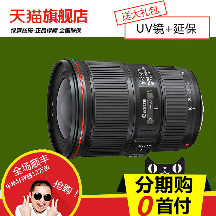 SLR объектив   UV Canon/EF 16-35mm F/4l IS USM объектив для фотоаппарата canon ef 16 35mm f 4l is usm 9518b005