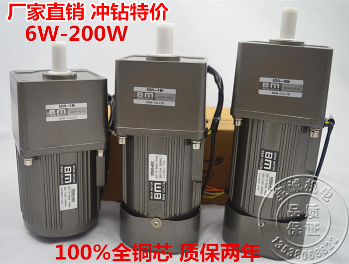 Двигатель B & m 6/15/25/40/60/90/120/200W 220V жилет для мальчика btc