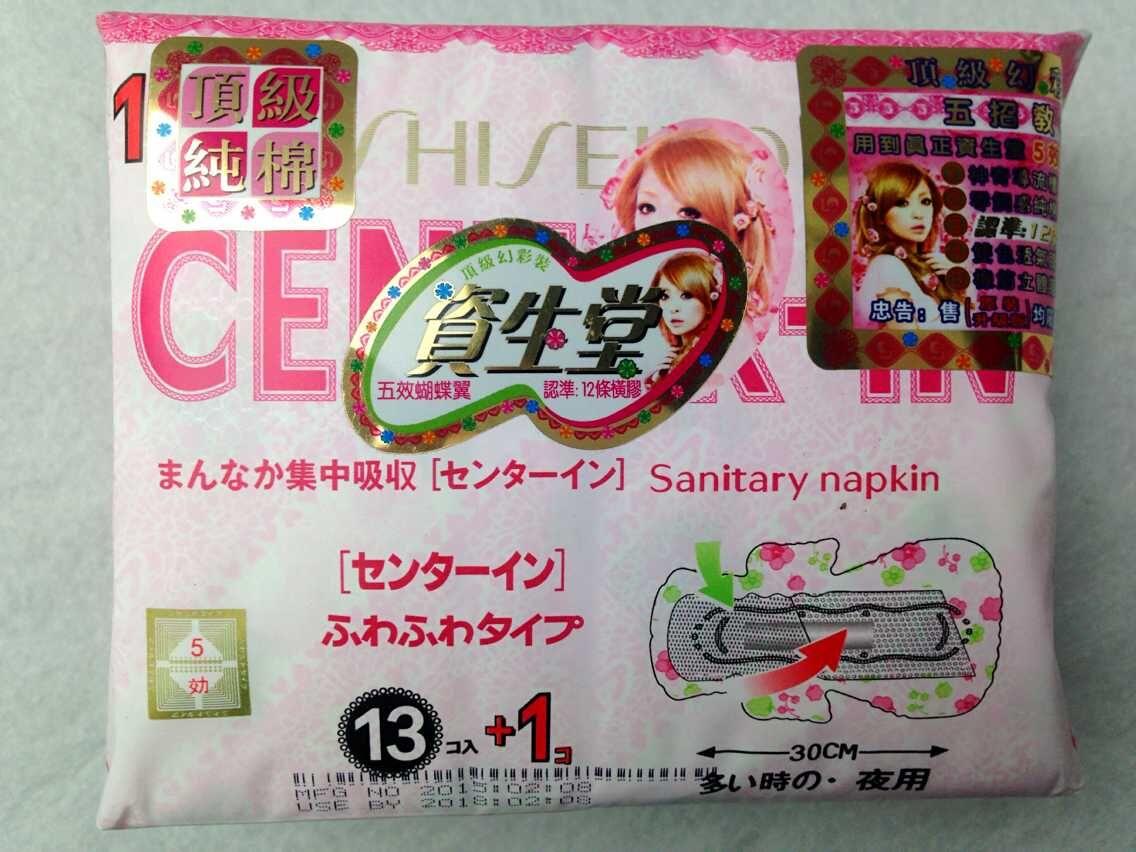 Гигиенические прокладки Shiseido  13+1 30cm shiseido