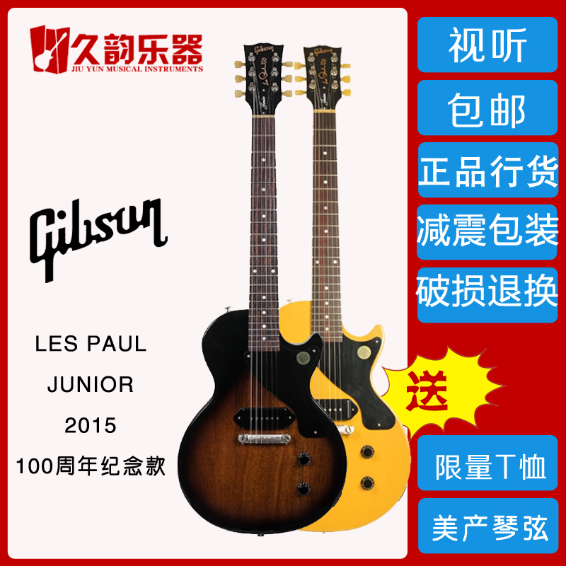 Электрогитара Gibson  Les Paul Junior 2015 Green Day настольная лампа yoko 34523 81 98 lucide 1143199