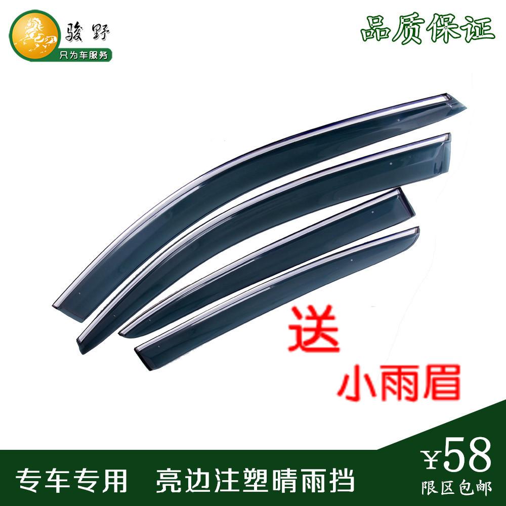 дефлекторы Chun ye  14 EC71815 oi chun of 72v