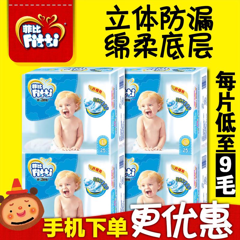 菲比纸尿裤 吸舒爽经济装L100片婴儿尿不湿/S136/M120/XL80