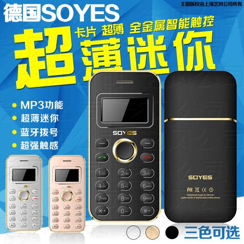 Мобильный телефон Soyes M1 2015 MP3 мобильный телефон e xun soyes s1 2014