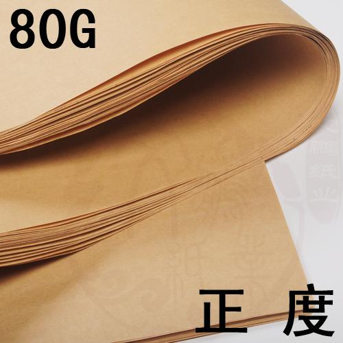 Крафтбумага Wen Peng paper 80g 0.8*1.1 50