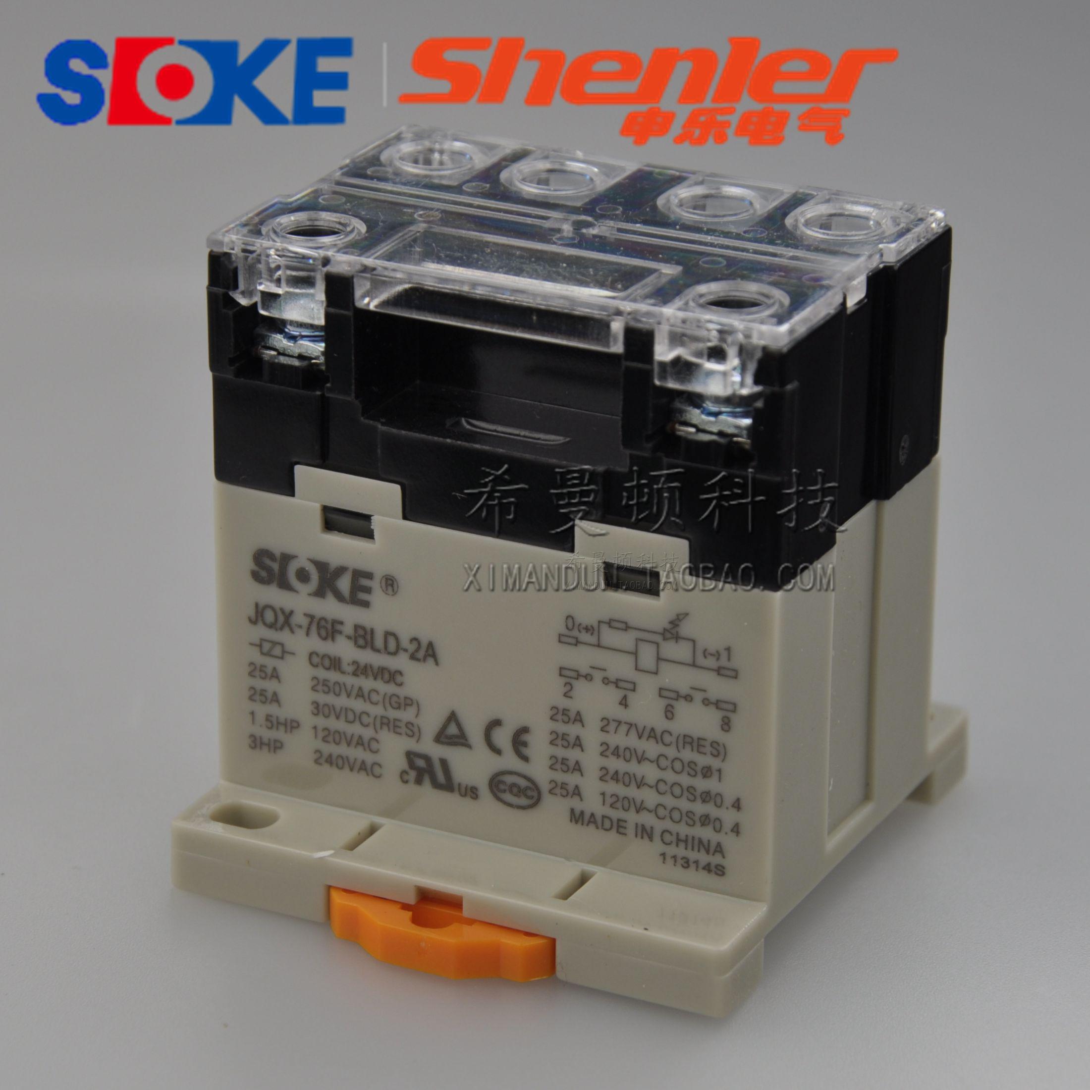 Реле электромагнитное Sloke Shen Le SLOKE JQX-76F-BLD-2A DC24V 25A G7L-2A-B