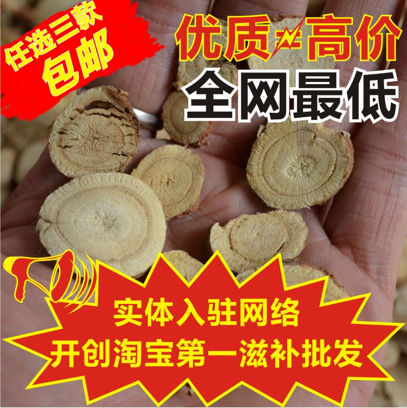 Солодка Licorice licorice piece ningxia licorice tea lung chinese traditional medicine astragalus codonopsis 100g