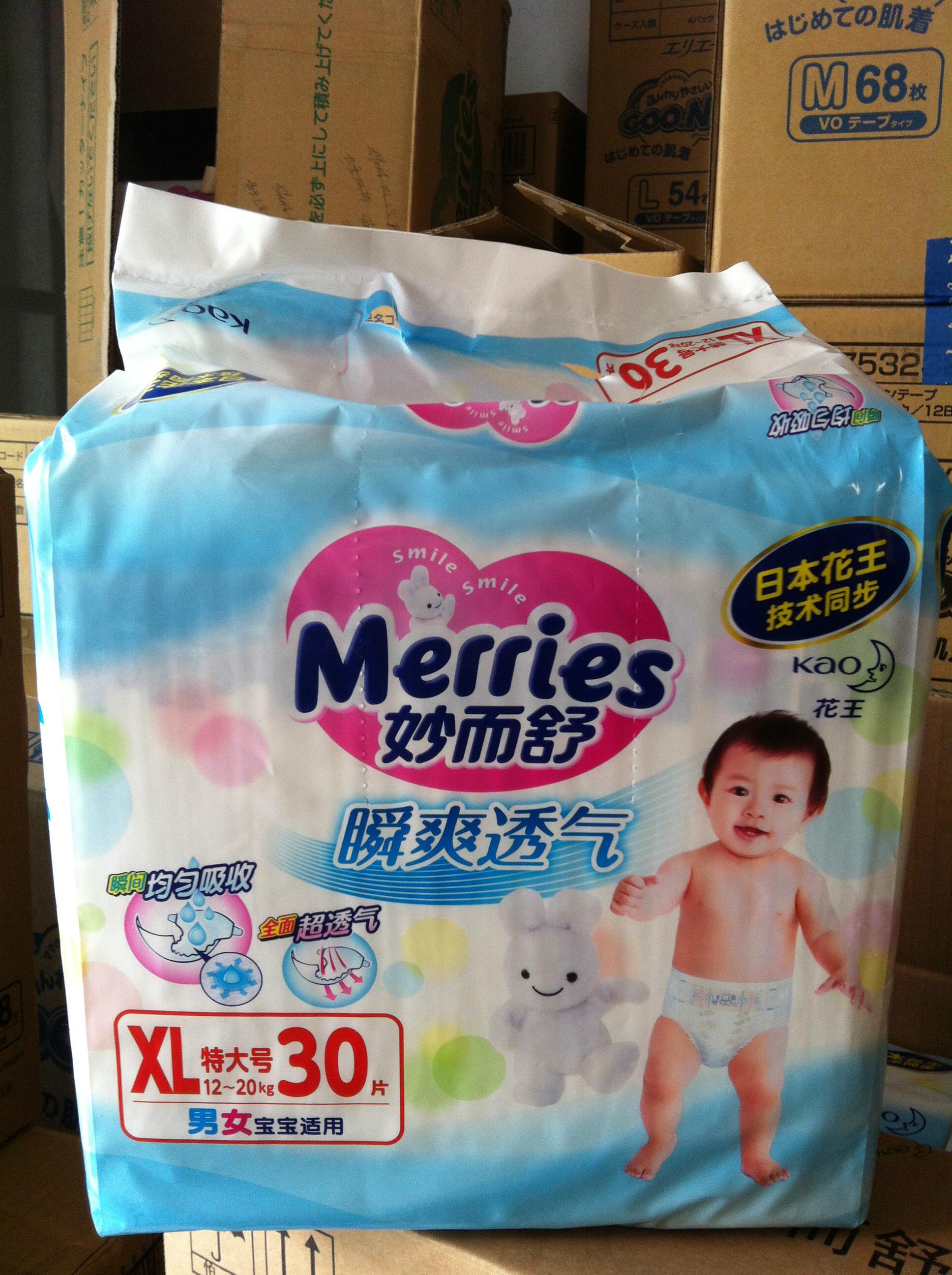 Подгузники Kao  MERRIES XL30 shanghai chun shu chunz chun leveled kp1000a 1600v convex plate scr thyristors package mail