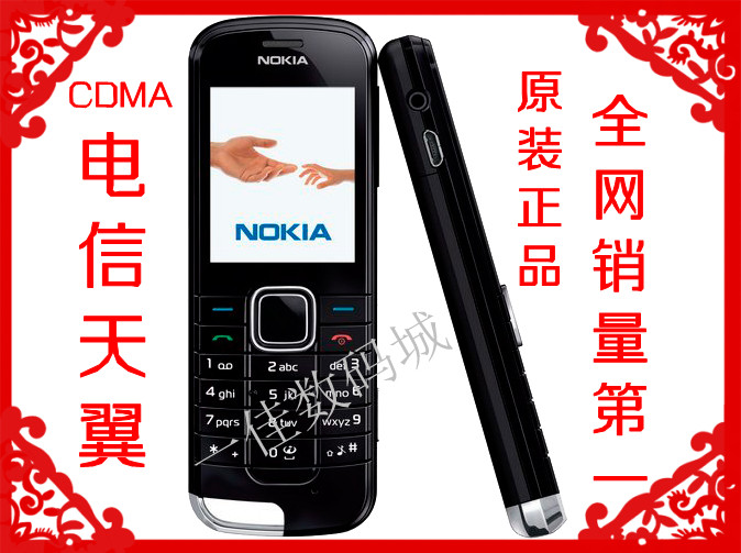 Мобильный телефон Nokia  2228 CDMA