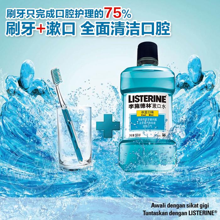 Listerine  500ml*3