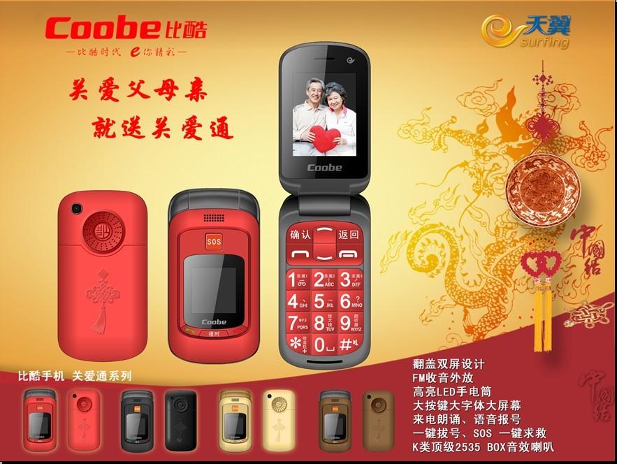 Мобильный телефон Bambook S1 мобильный телефон e xun soyes s1 2014