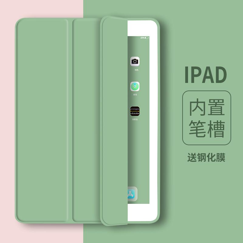2019新款iPadAir3保护套带笔槽10.5寸2018版Pro11苹果平板电脑壳9.7英寸Mini5轻薄硅胶10.2软壳防摔三折网红4