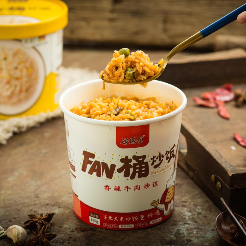 FAN桶炒饭 懒人速食食品蛋炒饭香辣牛肉饭方便大份量快餐自热米饭