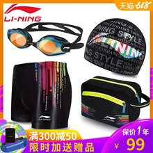 Li Ning swimming trunks, men's flat-angle swimming goggles, swimming caps, swimming suits, adult hot springs, anti-embarrassment five-point swimming equipment