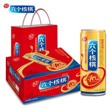 处理养元六个核桃精品型核桃乳饮品240ml*20罐盒装饮料