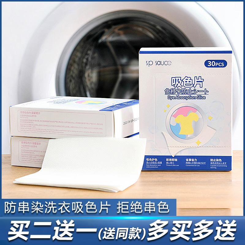 日本色母片防串色洗衣片家庭衣服洗衣机混洗吸色纸防褪防染吸色片