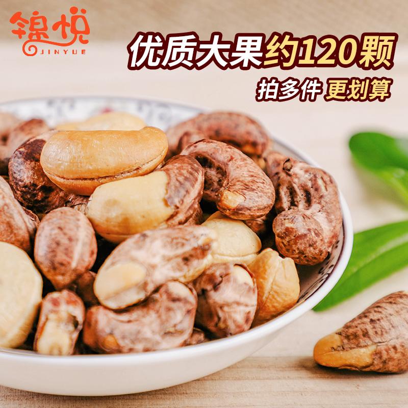 锦悦新炭烧腰果仁袋装熟原味越南干果盐焗带皮腰果生散装称斤坚果