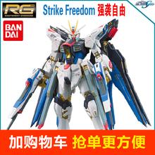 Strike Freedom 强袭自由高达拼装模型-strike强袭高达图片 价格 一淘