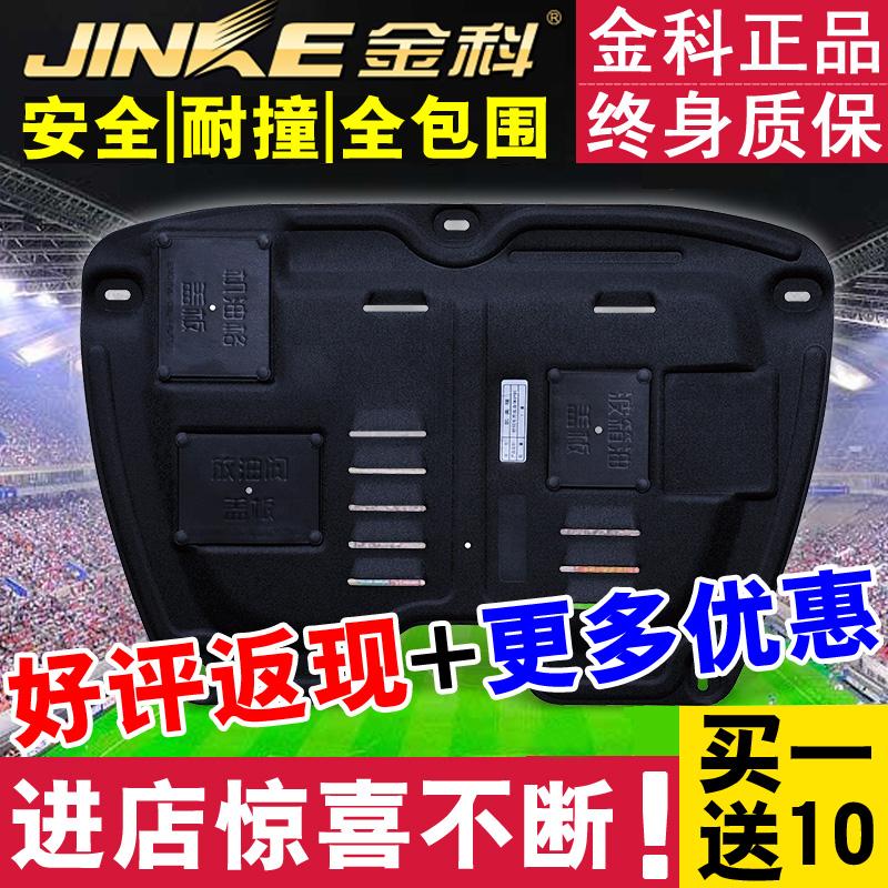 Защита картера Jinke