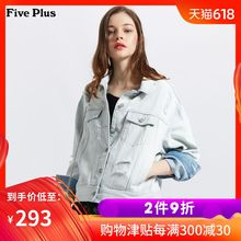 Five Plus 2019 New Spring Female Apparel Bf Hole-in Jeans Coat Women's Loose Long-sleeved Jacket Pure Cotton Turn Collar