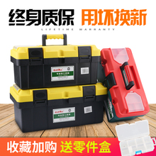 Hardware Toolbox Household Receiving Box Set with Large Industrial Multifunctional Portable Plastic Electrical Maintenance Box