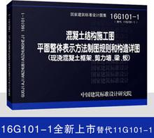 平法11G101 1系列图集图片 价格 一淘网