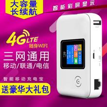 随身wifi充电宝图片 价格 一淘网