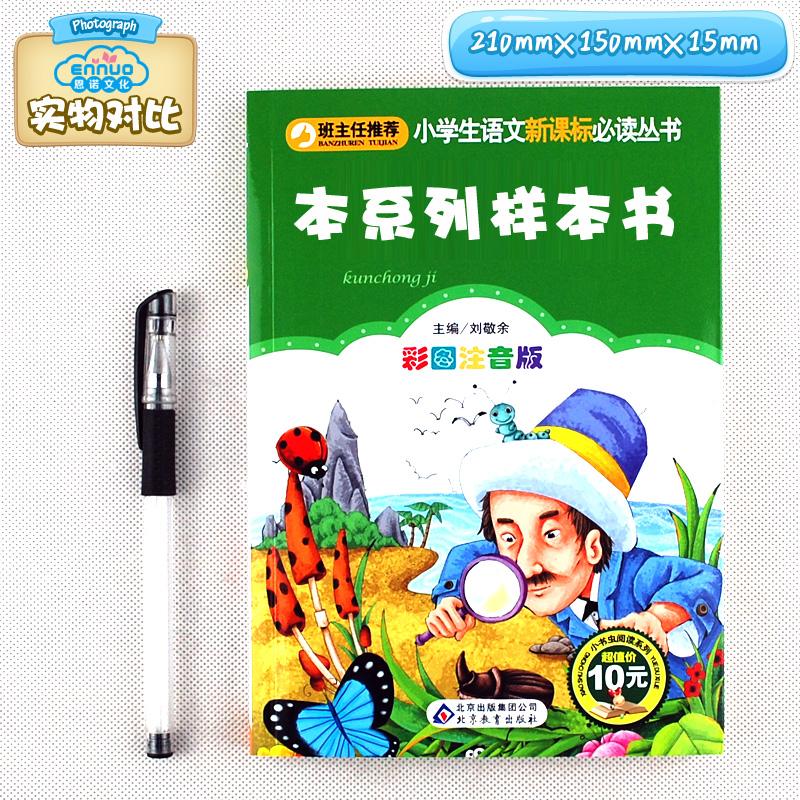 «9 9 мешков почты, «завуч рекомендуется ученик требуется чтение книг в новой учебной программе фонетические версии карты цвет китайского языка (Новая версия)