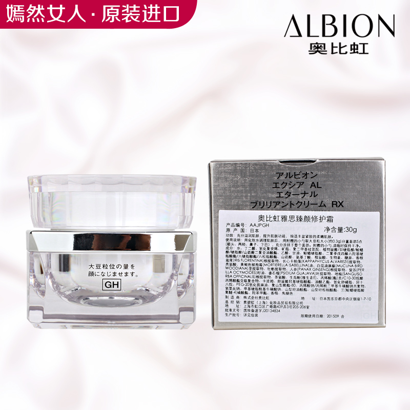 ALBION  30g
