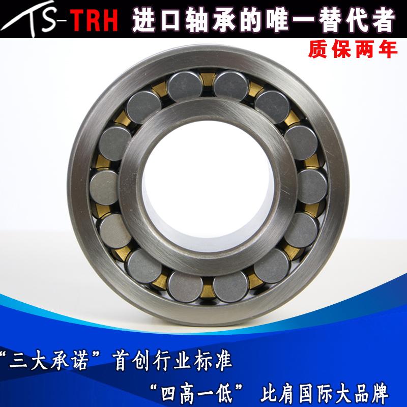 Сферический роликоподшипник Ts trh TS-TRH 22314 22315 22316 22317 23124 EM/EAE4/CA/CC/K/W33 ts 300s