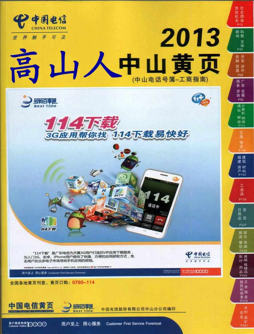 Телефонная книжка Telecommunications 2013 -2015 telecommunications regulation in nigeria