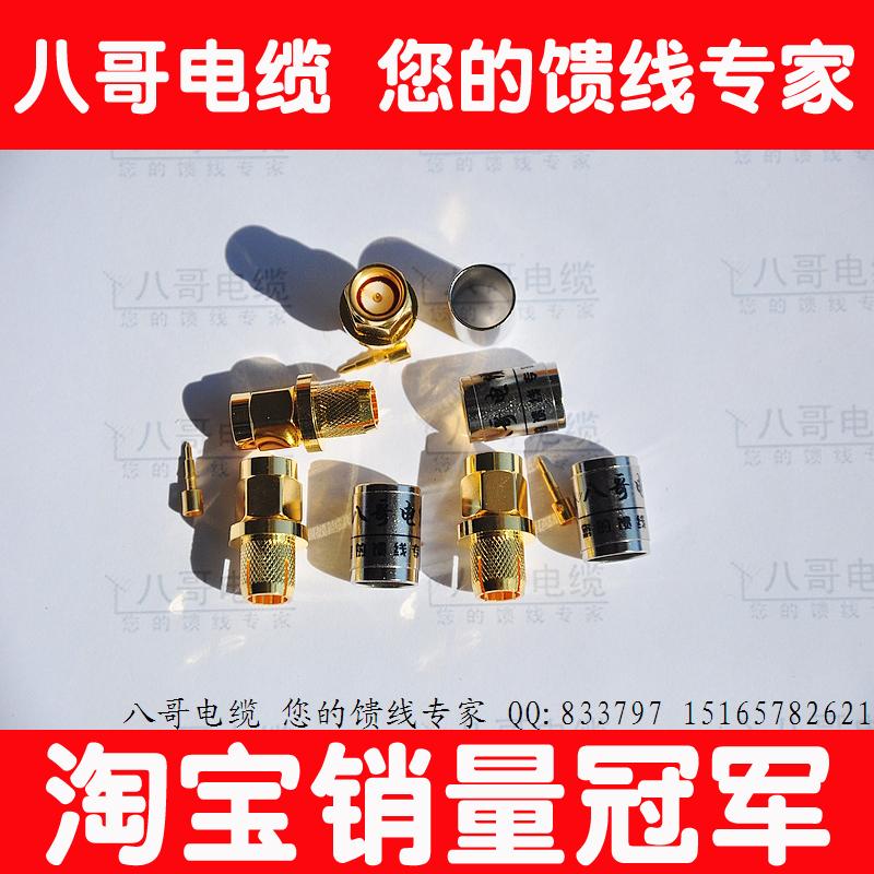 Аксессуары для переговорных устройств самец SMA обжимной фидер 50-3 Резьбовое rg400 rg58 домофон контактный в скворец в кабель