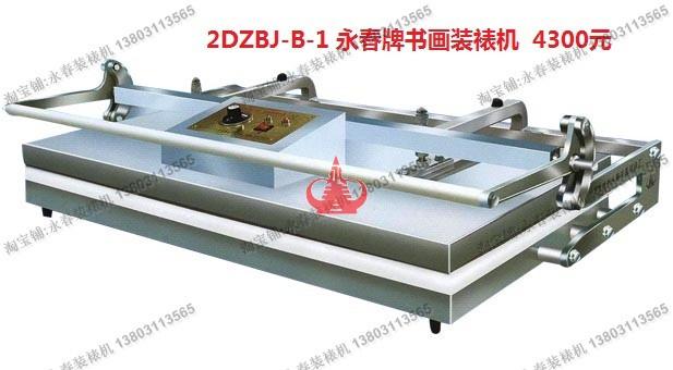 Электрооборудование   2DZBJ-B-1 1.1